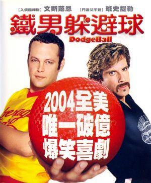 Dodgeball: A True Underdog Story 1083x1315