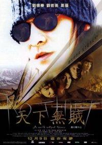 Tian xia wu zei poster