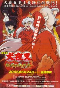 Inuyasha the Movie 4: Fire on the Mystic Island poster