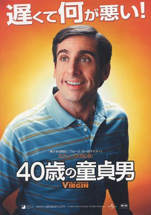 The 40 Year Old Virgin 550x782