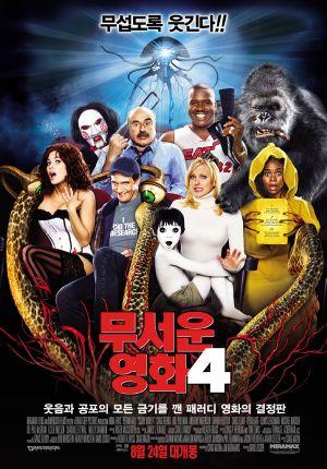 Scary Movie 4 900x1290