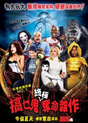 Scary Movie 4 322x446
