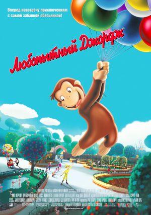 Coco - Der neugierige Affe 2013x2863