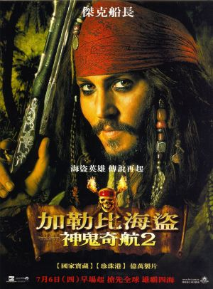 Pirates of the Caribbean: Dead Man's Chest 1617x2188