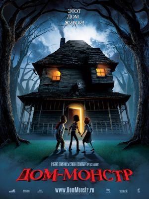 Monster House 2196x2928
