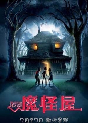 Monster House 322x445