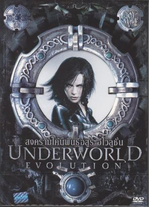 Underworld: Evolution 500x695