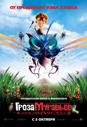 The Ant Bully 2050x3000