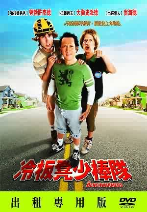 The Benchwarmers 300x431
