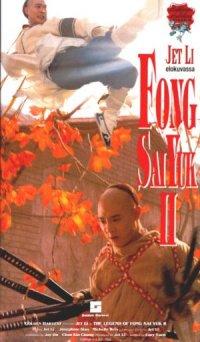 Fong Sai Yuk 2 poster