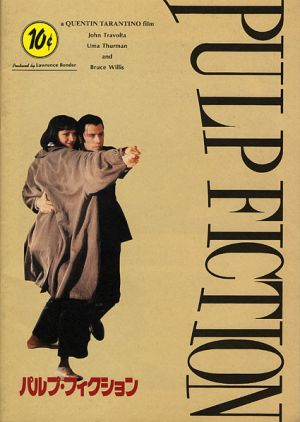 Pulp Fiction 425x598