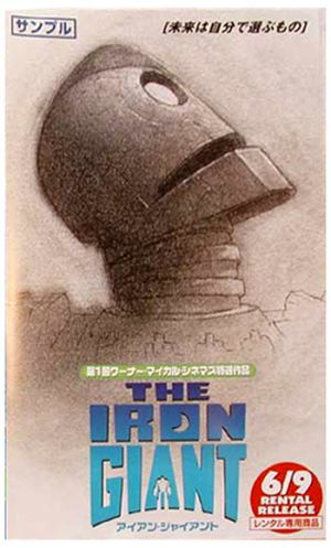 The Iron Giant 350x580