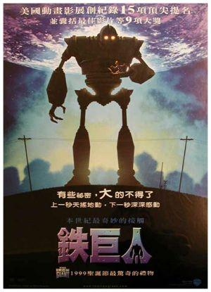 El gigante de hierro 520x720