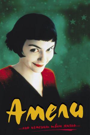 Die fabelhafte Welt der Amelie 1000x1508