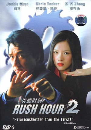 Rush Hour 2 Dvd cover