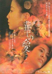Youyuan jingmeng poster
