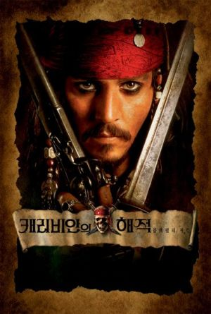 Pirates of the Caribbean: The Curse of the Black Pearl 371x550