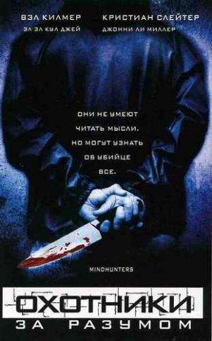 Mindhunters 311x500