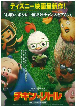 Chicken Little 1432x2026