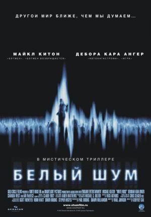 White Noise - Schreie aus dem Jenseits 500x719