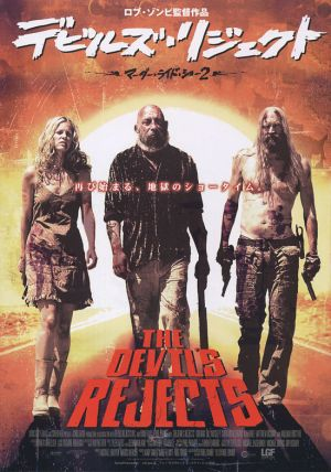 The Devil's Rejects 550x785