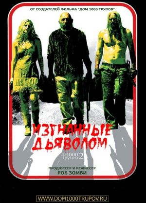 The Devil's Rejects 543x755