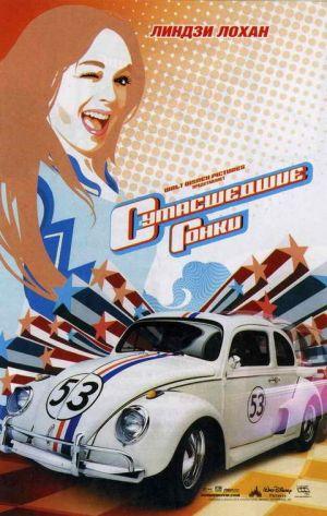 Herbie Fully Loaded - Ein toller Käfer startet durch 480x757