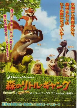 Over the Hedge 1432x2023