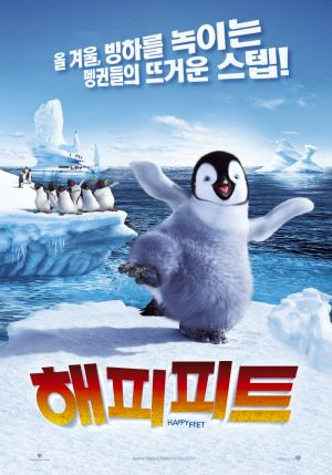 Happy Feet 700x1000
