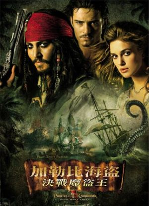 Pirates of the Caribbean: Dead Man's Chest 322x446