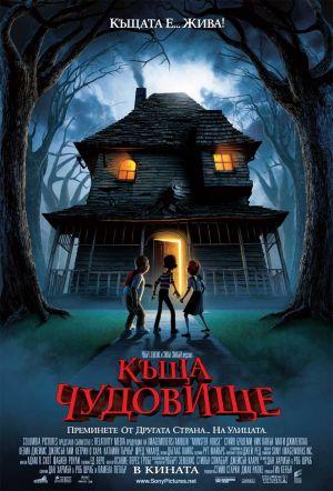 Monster House 961x1417