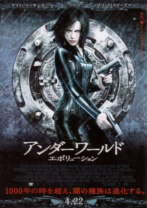 Underworld: Evolution 1433x2023