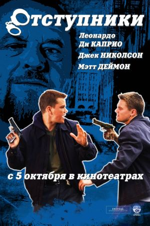 The Departed 1067x1600