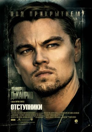 The Departed 1113x1600