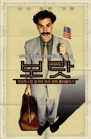 Borat: Cultural Learnings of America for Make Benefit Glorious Nation of Kazakhstan 900x1375