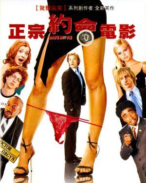 Date Movie 763x957