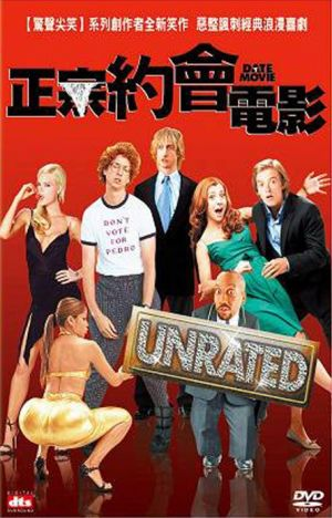 Date Movie 444x693