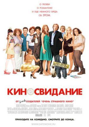 Date Movie 375x538