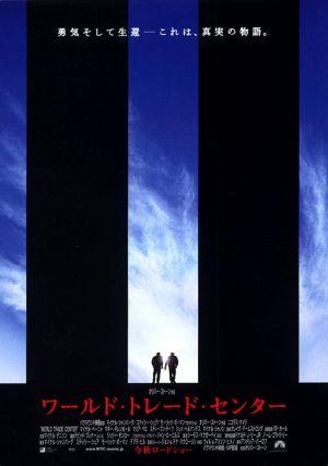 World Trade Center 784x1117