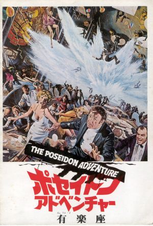 The Poseidon Adventure 960x1416