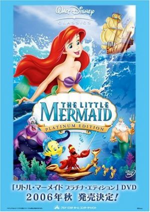 The Little Mermaid 354x500