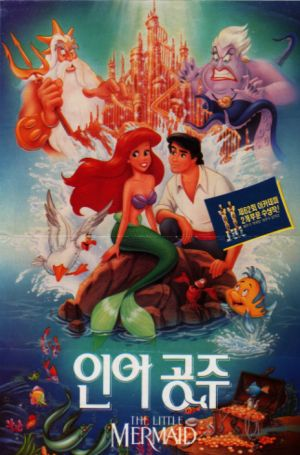 The Little Mermaid 464x703