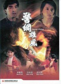 Jing wang xiong feng poster