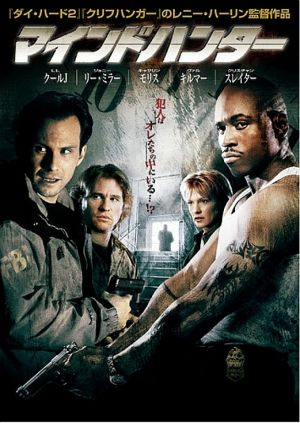 Mindhunters 521x735