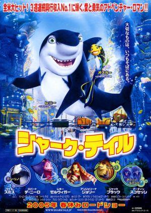 Shark Tale 785x1107