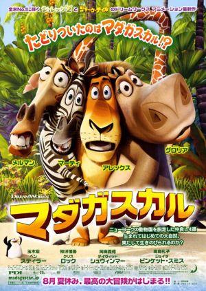Madagascar 785x1107