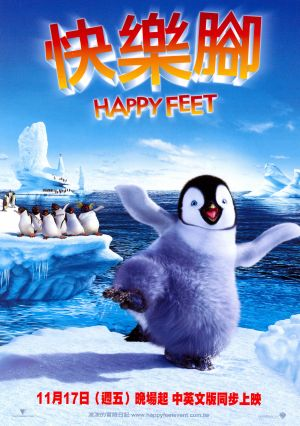 Happy Feet 1537x2181