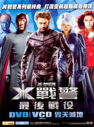 X-Men: The Last Stand 1609x2181