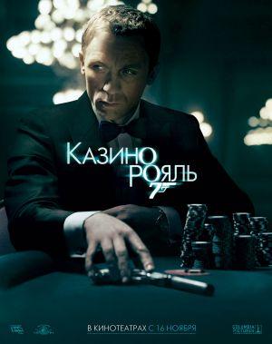 Casino Royale 1267x1600