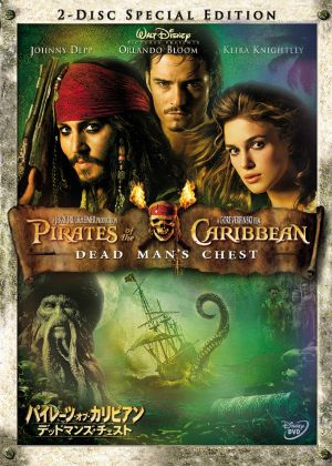 Pirates of the Caribbean: Dead Man's Chest 709x993